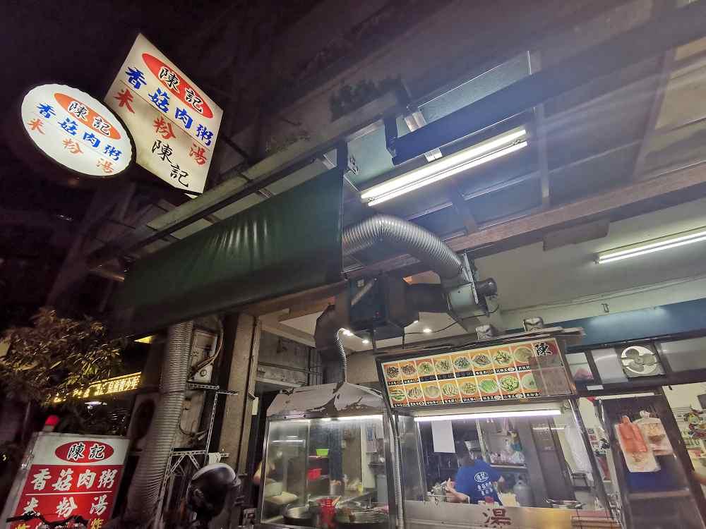 陳記香菇肉粥,板橋宵夜,小黃瓜超級正點 @我眼睛所看見的世界(Fly's Blog)