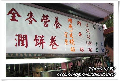 【就是愛吃】楊記全麥潤餅捲+繼光香香雞《台北:公館夜市》 @我眼睛所看見的世界(Fly's Blog)