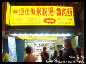 【就是愛吃】米粉湯、大腸麵線、油飯《台北:饒河街夜市》 @我眼睛所看見的世界(Fly's Blog)