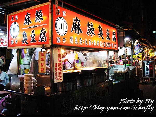 正宗樂華川記臭豆腐、大疆南北烤肉堂(永和樂華夜市) @我眼睛所看見的世界(Fly's Blog)