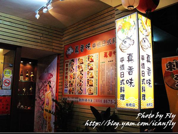真香味平價日式料理(日式蓋飯專賣店),非凡大探索有推薦~~ @我眼睛所看見的世界(Fly's Blog)