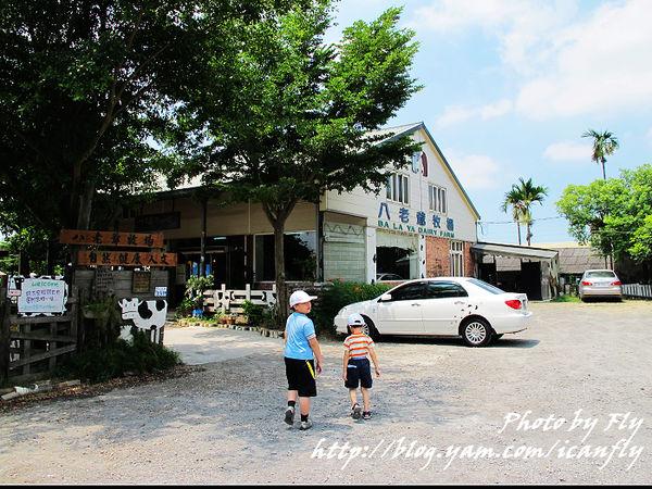 八老爺牧場-乳鄉發展工作室(八老爺鮮奶工坊) @我眼睛所看見的世界(Fly's Blog)
