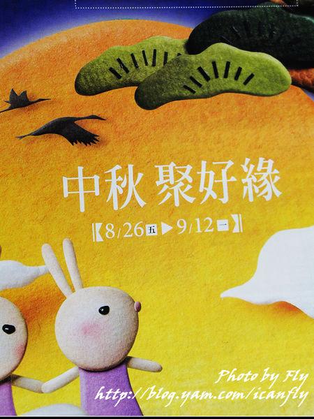 饕客TALK,秋季美食大賞(新光南西店吃美食買禮盒) @我眼睛所看見的世界(Fly's Blog)