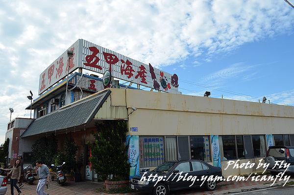 台中五甲海產店,好吃的芋頭海鮮風味大餐 @我眼睛所看見的世界(Fly's Blog)
