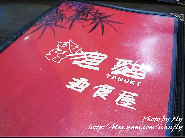 貍貓酒食屋,鮭魚炒飯挺不賴 @我眼睛所看見的世界(Fly's Blog)