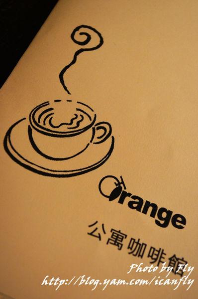 Orange公寓咖啡館,慵懶的享受下午茶時光 @我眼睛所看見的世界(Fly's Blog)
