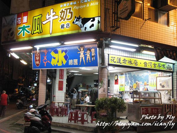 花蓮木瓜牛奶總店、自強夜市妙不可言果汁 @我眼睛所看見的世界(Fly's Blog)