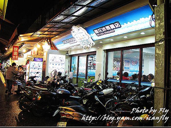 宜蘭羅東夜市冰雪冷飲部-雪花冰專賣店,什麼都賣~~ @我眼睛所看見的世界(Fly's Blog)