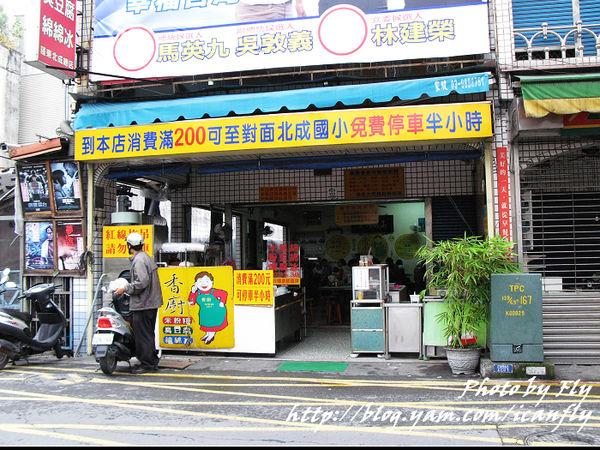 宜蘭香廚米粉羹、臭豆腐 @我眼睛所看見的世界(Fly's Blog)
