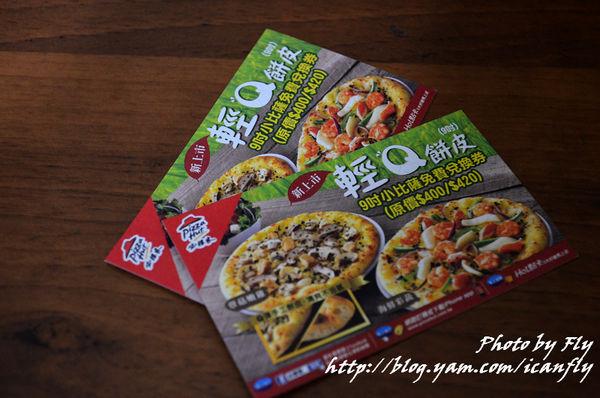 【體驗】Pizza Hut新品上市-輕Q餅皮,蕈菇嫩雞還不錯 @我眼睛所看見的世界(Fly's Blog)
