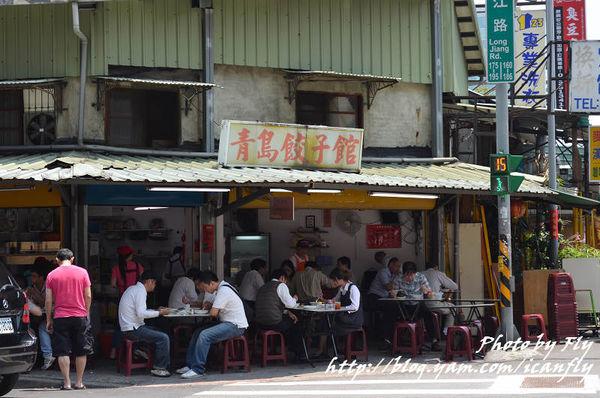 青島餃子館,我~~我想不出什麼SLOGAN啦! @我眼睛所看見的世界(Fly's Blog)