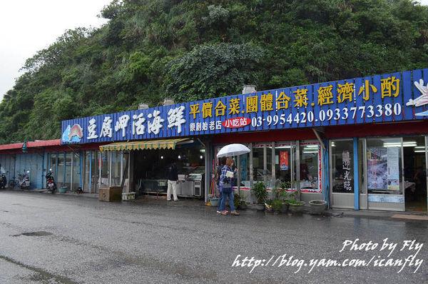 宜蘭豆腐岬活海鮮,在地人推荐的好滋味 @我眼睛所看見的世界(Fly's Blog)