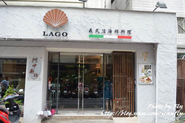 LAGO義式活海鮮料理-阿中廚坊(約訪) @我眼睛所看見的世界(Fly's Blog)