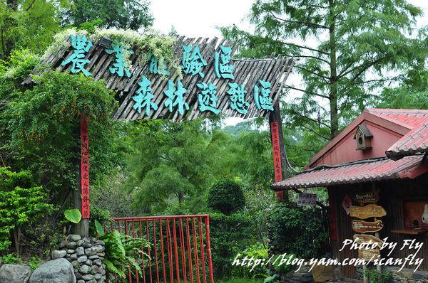 宜蘭香格里拉休閒農場,臺灣第一座休閒農場(超適合親子遊憩) @我眼睛所看見的世界(Fly's Blog)