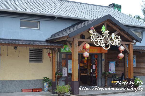 宜蘭菇菇茶米館,我好期待菇菇鍋開賣唷~~ @我眼睛所看見的世界(Fly's Blog)