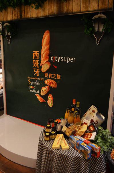 西班牙覓食之旅,抽機票!!(City'super) @我眼睛所看見的世界(Fly's Blog)