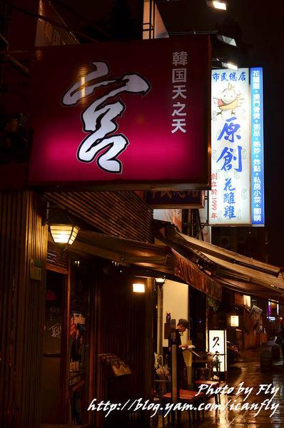 宮 炭火燒肉(韓國天之天韓式燒烤),大推鮮蠔!!!(約訪) @我眼睛所看見的世界(Fly's Blog)