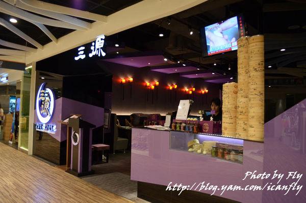 三源中華料理,精緻美味,價格是高了點~~ @我眼睛所看見的世界(Fly's Blog)