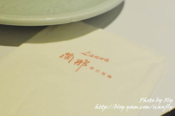 蘭那泰式餐廳,精緻美味 @我眼睛所看見的世界(Fly's Blog)