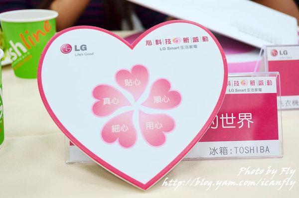 LG 五心級Smart生活體驗會 @我眼睛所看見的世界(Fly's Blog)