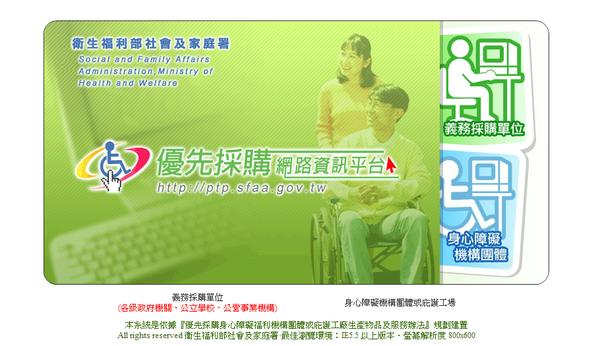 中秋送禮,請支持優先採購,支持身障團體唷!!! @我眼睛所看見的世界(Fly's Blog)