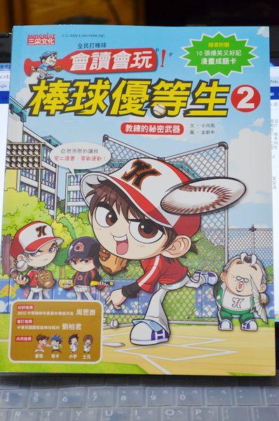 《會讀會玩!棒球優等生2》,小朋友一定會喜歡的好書!! @我眼睛所看見的世界(Fly's Blog)