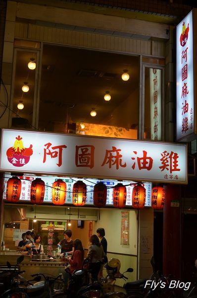 金佳阿圖麻油雞,天冷吃一碗很舒服!(遼寧夜市) @我眼睛所看見的世界(Fly's Blog)