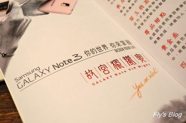 Samsung VIP之故宮獨饗宴 @我眼睛所看見的世界(Fly's Blog)