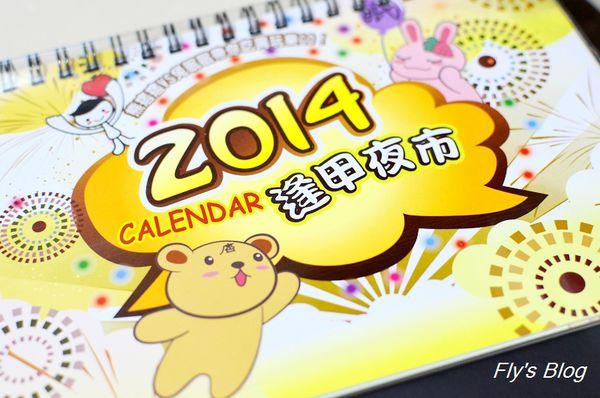 兒盟公益年曆,給你一整年的美食地圖(熊痞痞VS兔眠眠) @我眼睛所看見的世界(Fly's Blog)