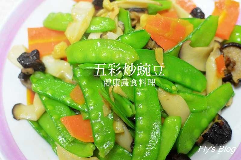 五彩炒豌豆,必學的清冰箱料理,蔬菜滿滿、健康滿滿!!! @我眼睛所看見的世界(Fly's Blog)