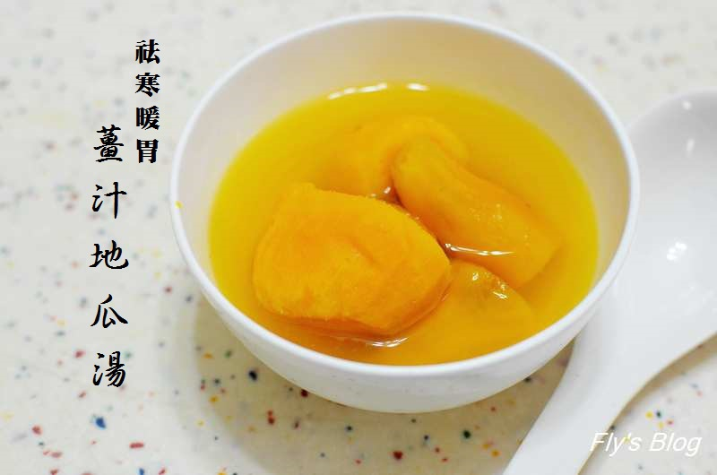 保證不失敗的薑汁地瓜湯,加了薑黃營養滿點的暖胃甜點 @我眼睛所看見的世界(Fly's Blog)