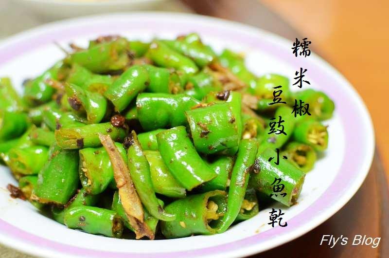糯米椒小魚乾,無須調味、超簡單的超下飯料理! @我眼睛所看見的世界(Fly's Blog)