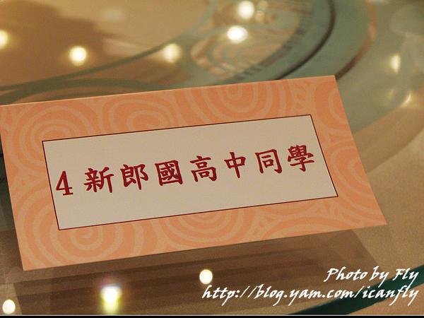 【就是愛吃】台北世界貿易中心聯誼社(世貿三三喜宴) @我眼睛所看見的世界(Fly's Blog)