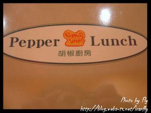 【就是愛吃】胡椒廚房(Pepper Lunch)3 號店(KMALL 2 樓) @我眼睛所看見的世界(Fly's Blog)