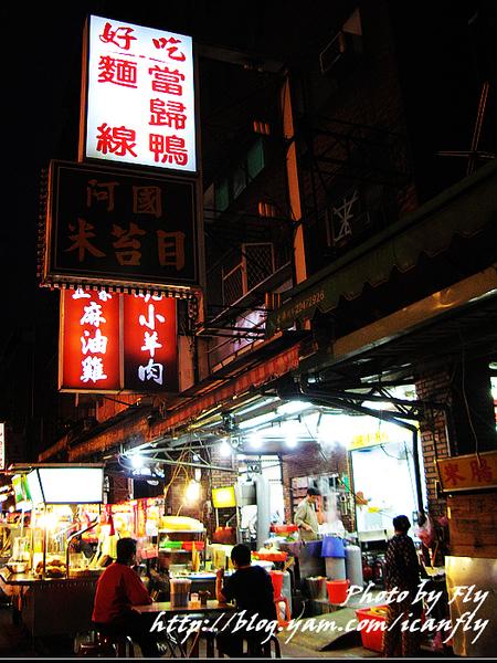 【就是愛吃】好吃當歸鴨麵線《樂華夜市》 @我眼睛所看見的世界(Fly's Blog)