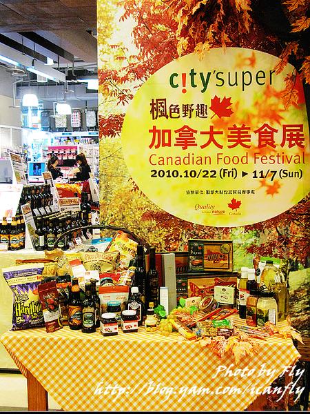 【活動】City'super 楓色野趣加拿大美食展99.10.22~99.11.07 @我眼睛所看見的世界(Fly's Blog)