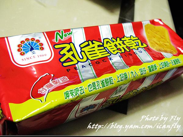 【就是愛吃】孔雀餅乾,是變小了?還是年紀小的時候都覺得餅乾很大? @我眼睛所看見的世界(Fly's Blog)