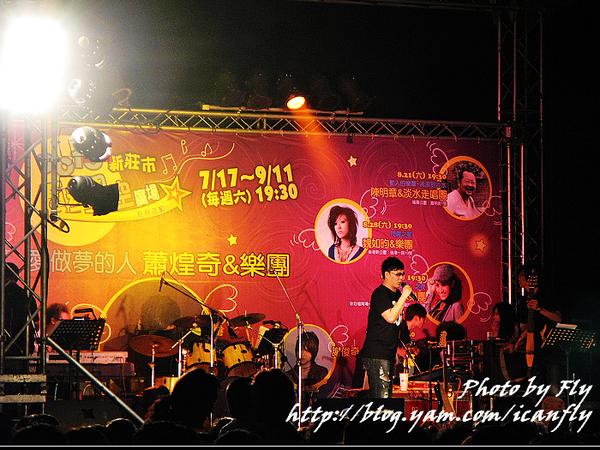 【生活】蕭煌奇的演唱真棒(新莊夏季星空廣場活動) @我眼睛所看見的世界(Fly's Blog)