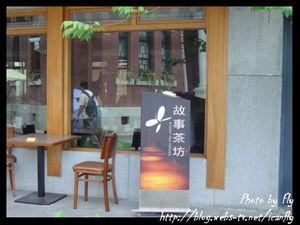 【就是愛吃】台北故事館 Part 2:故事茶坊《北市中山區》 @我眼睛所看見的世界(Fly's Blog)