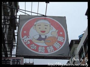 【就是愛吃】182 巷鬆餅廚房《板橋大仁街》 @我眼睛所看見的世界(Fly's Blog)