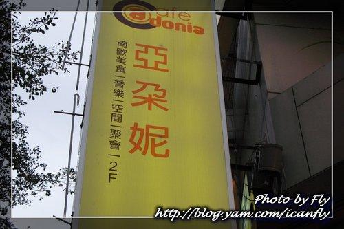 【就是愛吃】亞朵妮(中山捷運 2 號出口)《台北大同區》 @我眼睛所看見的世界(Fly's Blog)