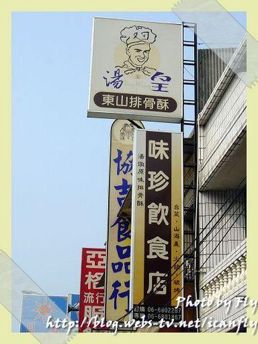【就是愛吃】味珍飲食店東山排骨酥《台南東山》 @我眼睛所看見的世界(Fly's Blog)