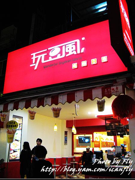 【就是愛吃】玩豆風   創意豆腐餐飲《新北板橋南雅夜市》 @我眼睛所看見的世界(Fly's Blog)