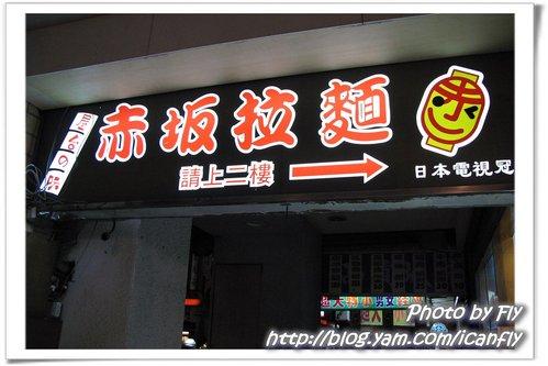 【就是愛吃】赤坂拉麵(重慶店)《北市中正區》 @我眼睛所看見的世界(Fly's Blog)