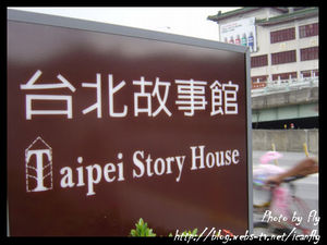 【遊記】台北故事館 Part 1 《北市中山區》 @我眼睛所看見的世界(Fly's Blog)