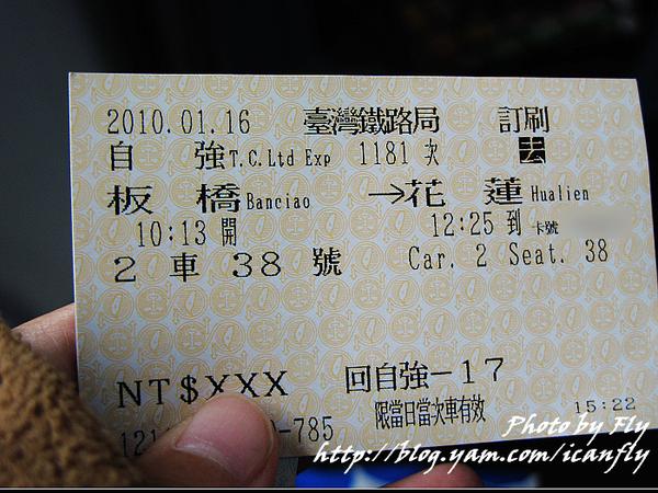 【遠來遊】去花蓮就是要搭太魯閣號! @我眼睛所看見的世界(Fly's Blog)