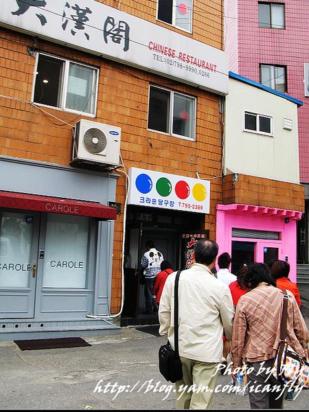 【韓遊】韓國大漢閣吃早餐,在韓國也能吃到燒餅油條清粥小菜(Day 5) @我眼睛所看見的世界(Fly's Blog)