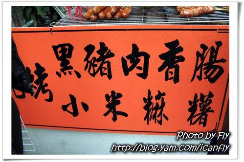 【就是愛吃】烏來香腸、溫泉蛋、珠蔥《北縣烏來》 @我眼睛所看見的世界(Fly's Blog)