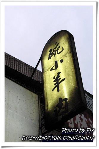 【就是愛吃】一碗小羊肉《新店北宜路》 @我眼睛所看見的世界(Fly's Blog)