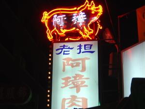 【就是愛吃】彰化阿璋肉圓、素食豆包湯《彰化長安街》 @我眼睛所看見的世界(Fly's Blog)